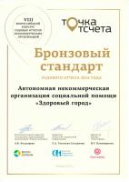 Zdoroviy gorod sert 2017