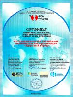 sertificate sootvetstviya