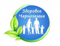 ЛоготипЗдоровое Черноземье2