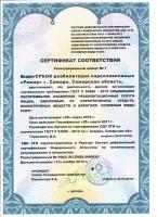 Копия Сертификат 7