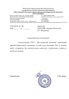 Doc - 26.02.14 10-17 2.jpg письмо