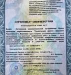 Здоровое Черноземье - получен Сертификат соответствия!